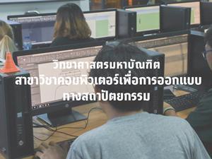 วท.ม. คอมพิวเตอร์เพื่อการออกแบบทางสถาปัตยกรรม