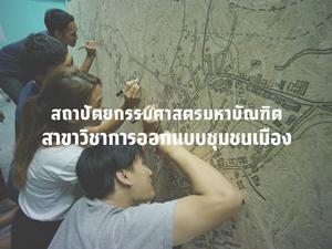 สถ.ม. การออกแบบชุมชนเมือง