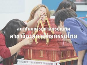 สถ.บ. สาขาวิชาสถาปัตยกรรมไทย