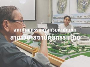 สถ.ม. สาขาวิชาสถาปัตยกรรมไทย
